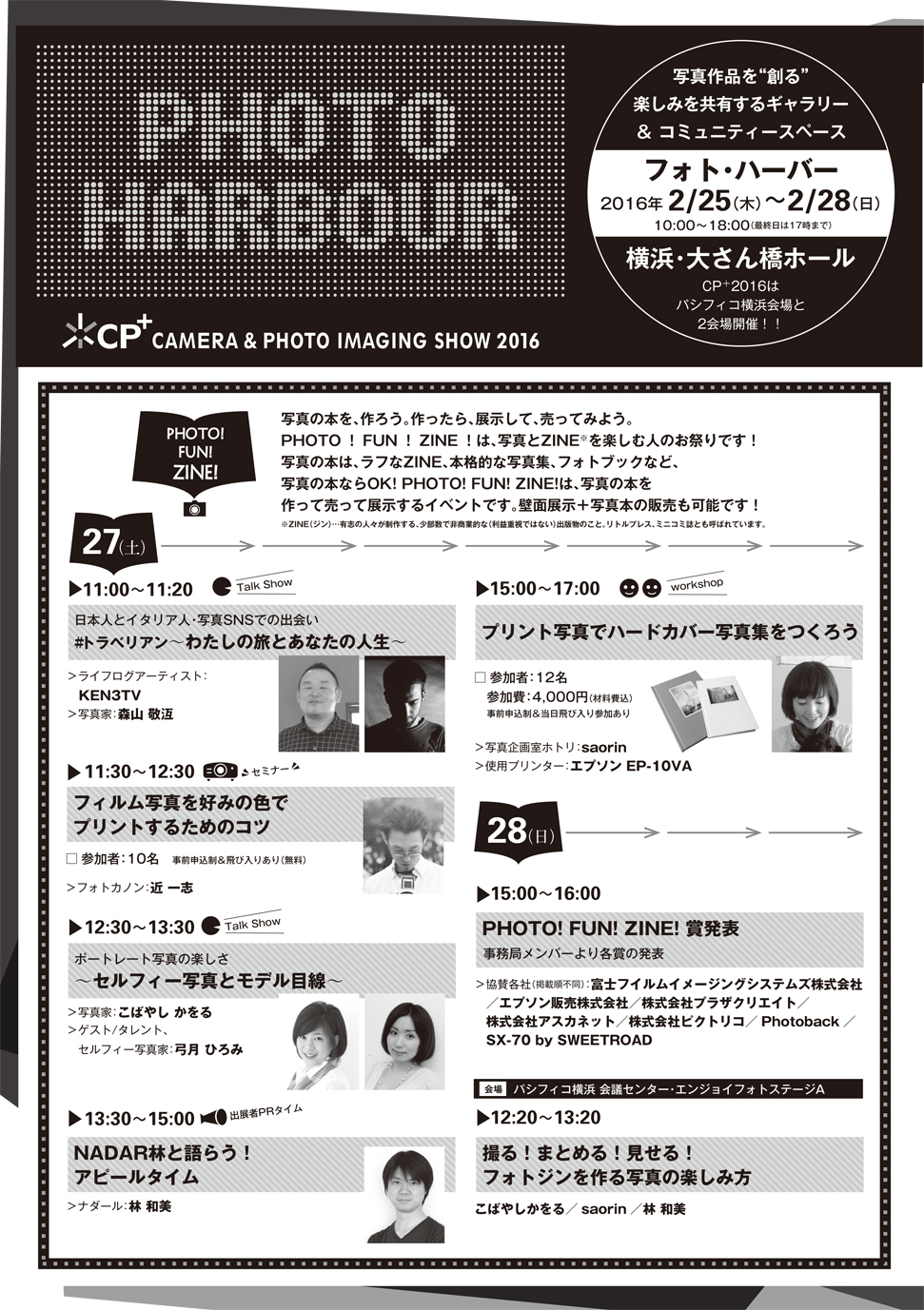 Photohaubour_flyer
